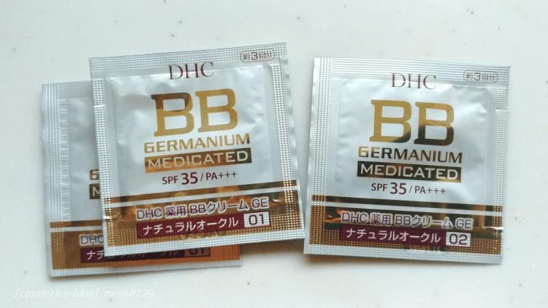 DHC「薬用BBクリーム GE」ナチュラルオークル01・02の感想