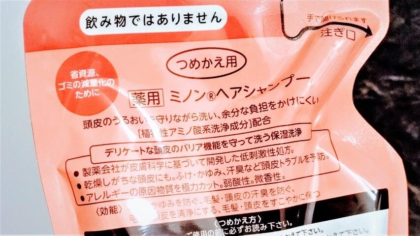 ミノン 薬用ヘアシャンプー。詰替え用の写真